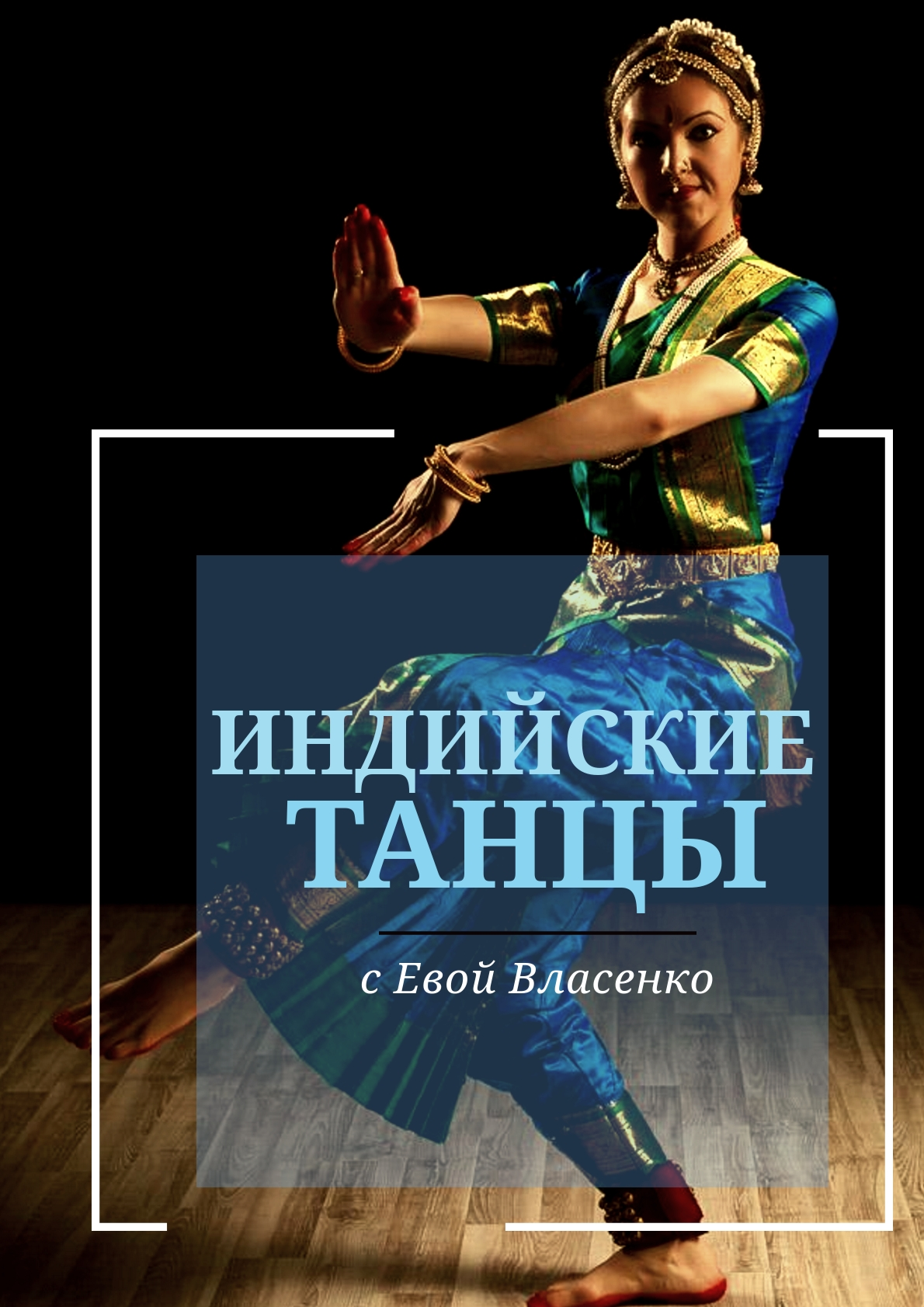 Индийские танцы с Евой Власенко